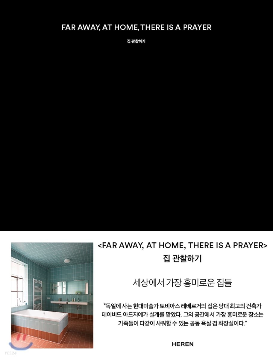 FAR AWAY, AT HOME, THERE IS A PRAYER 집 관찰하기