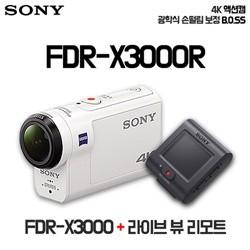 [정품e]소니 4K 액션캠 BOSS FDR-X3000R(리모트 뷰 포함)/최초광학식흔들림보정