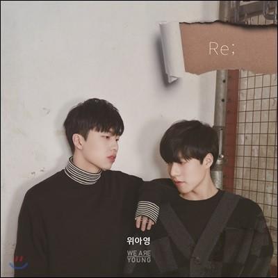 위아영(WeAreYoung) - 미니앨범 : Re;