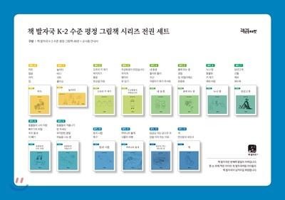 책 발자국 K-2 수준 평정 그림책 시리즈 전권 세트