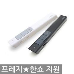 나비 무선프리젠터 NV18-PPT200 레이저포인터