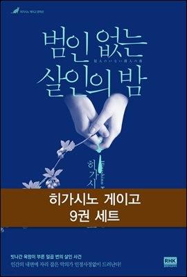 [eBook] 히가시노 게이고 세트
