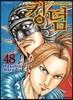 킹덤 (KINGDOM) 48