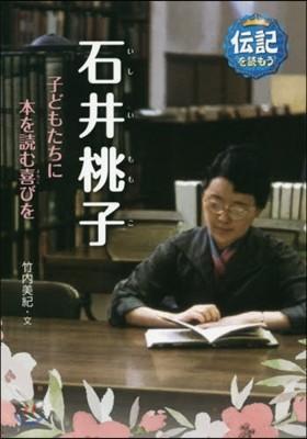 石井桃子 子どもたちに本を讀む喜びを