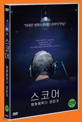 스코어 : 영화음악의 모든 것 (1Disc)