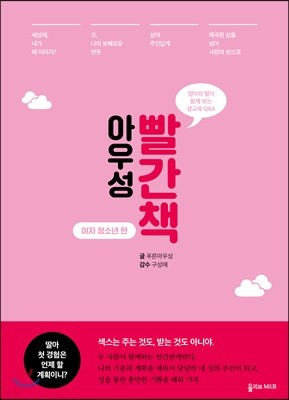아우성 빨간책 - 여자 청소년 편