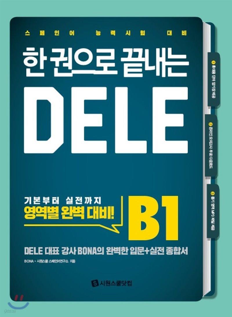 한 권으로 끝내는 DELE B1