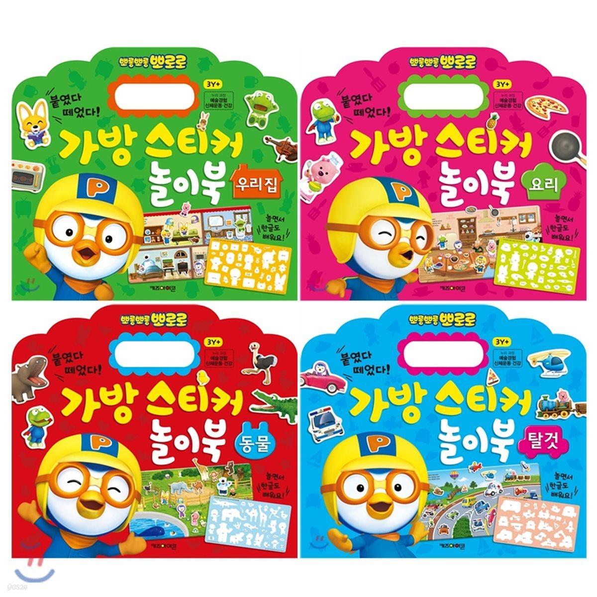 뽀로로 가방 스티커 놀이북 1~4권 세트