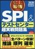 史上最强SPI&テストセンタ-超實戰問題集 2020最新版