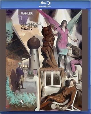Riccardo Chailly 말러: 교향곡 1번 - 리카르도 샤이 (Mahler: Symphony No.1 in D major 'Titan')