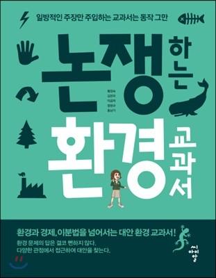 논쟁하는 환경교과서