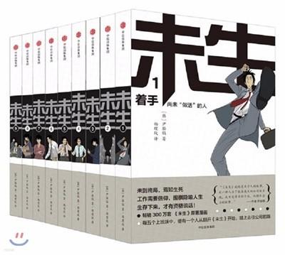 未生(套裝共9冊) 미생(투장공9책)