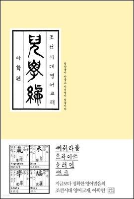 조선시대 영어교재 아학편 (체험판)