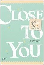 클로즈 투 유(close to you)