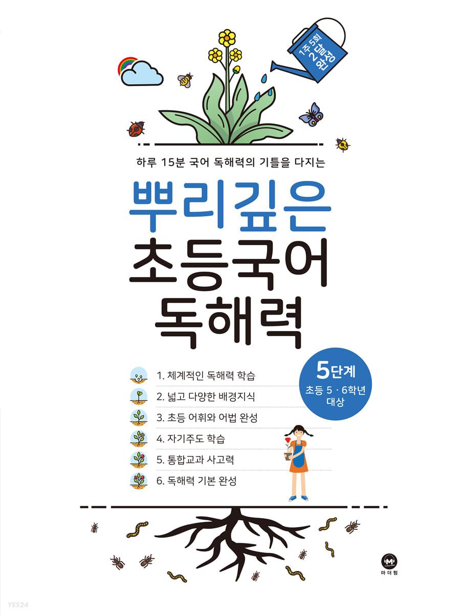 뿌리깊은 초등국어 독해력 5단계 (초등5,6학년)