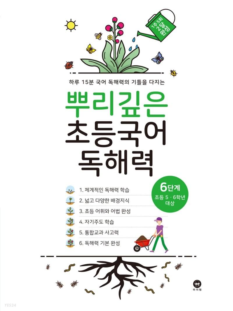 뿌리깊은 초등국어 독해력 6단계 (초등5,6학년)