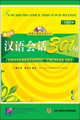漢語會話301句(上) 第3版 한어회화301구(상) 제3판 영한주석 (DVD 포함)