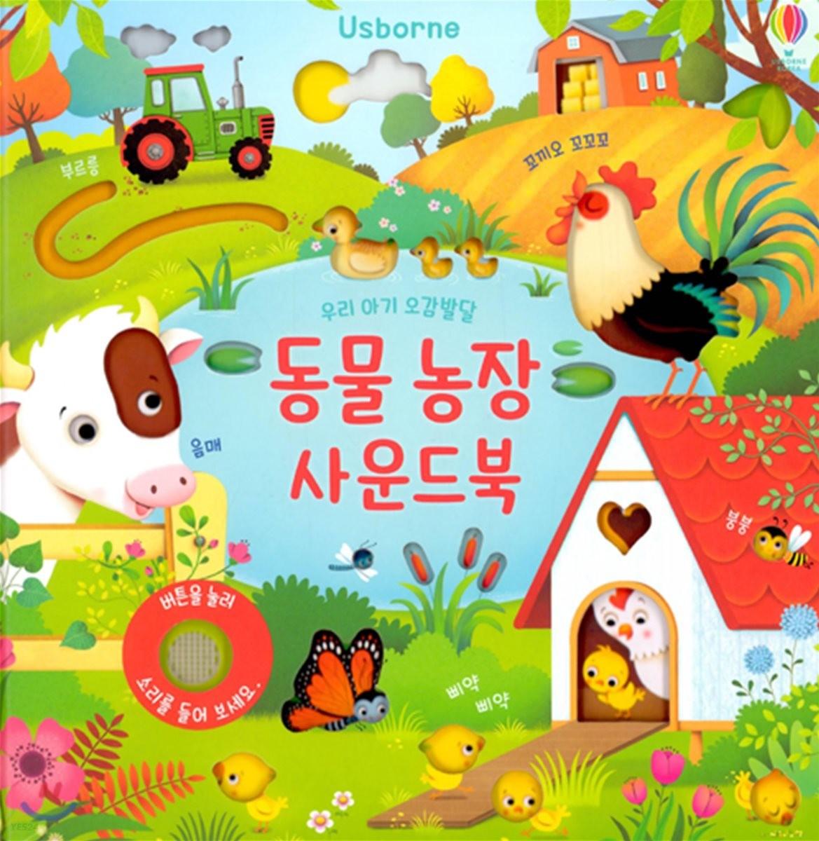 동물 농장 사운드북
