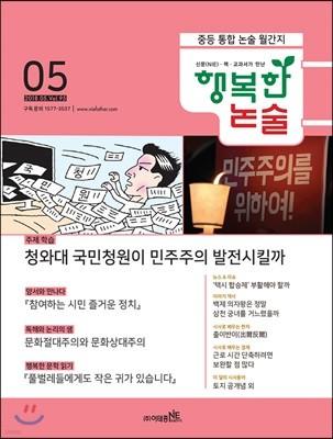 행복한 논술 중학생용 95호