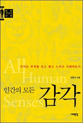인간의 모든 감각