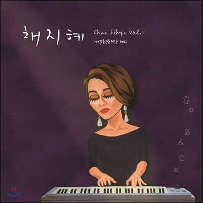 채지혜 거꾸로프로젝트 1집 - Go Back