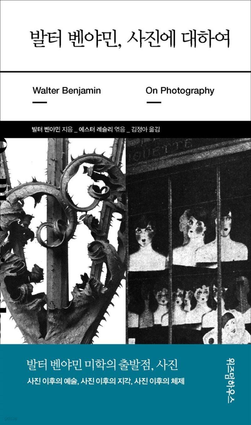 [대여] 발터 벤야민, 사진에 대하여