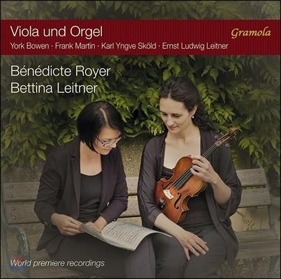 Benedicte Royer 비올라와 오르간 - 요크 보웬 / 프랑크 마르탱 / 라이트너 외 (Viola And Organ)