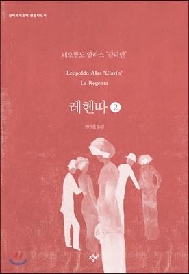 레헨따 2 (큰글자도서)