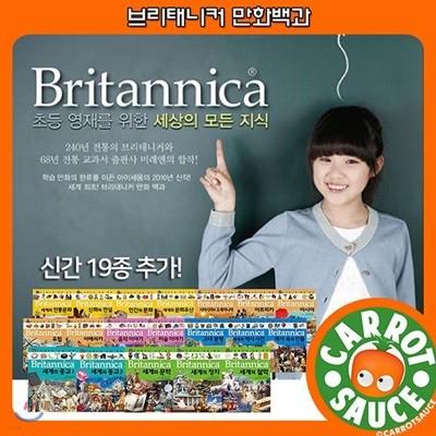 브리태니커 만화백과1~50권 / 초등~청소년전집 / 권장도서 / 추천도서