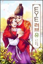 [합본] EYE 러브 유 (전2권/완결)