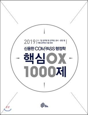 2019 신용한 COMPASS 행정학 핵심 OX 1000제