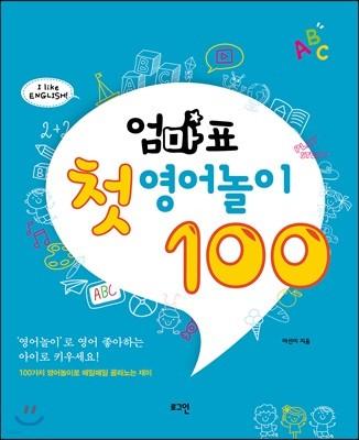 엄마표 첫 영어 놀이 100