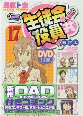(예약도서)生徒會役員共 17 DVD付き限定版