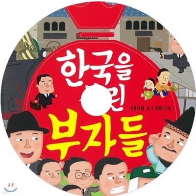 한국을 살린 부자들
