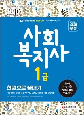 2019 사회복지사 1급 한 권으로 끝내기