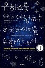 [대여] [세트] 은하수를 여행하는 히치하이커를 위한 안내서 (전5권)