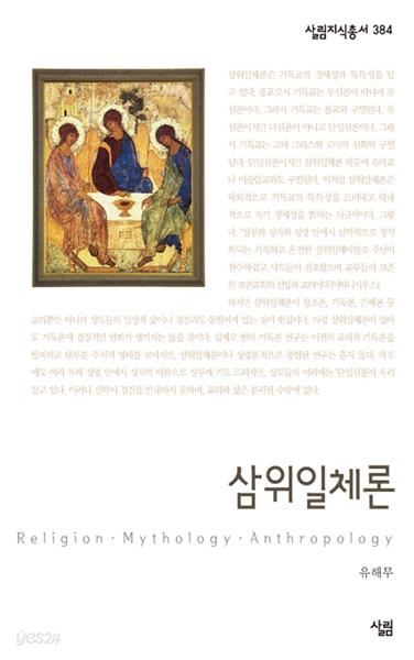 삼위일체론 - 살림지식총서 384