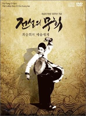 최승희 탄생 100주년: 전설의 무희 [4CD+DVD+책1권 세트 ]