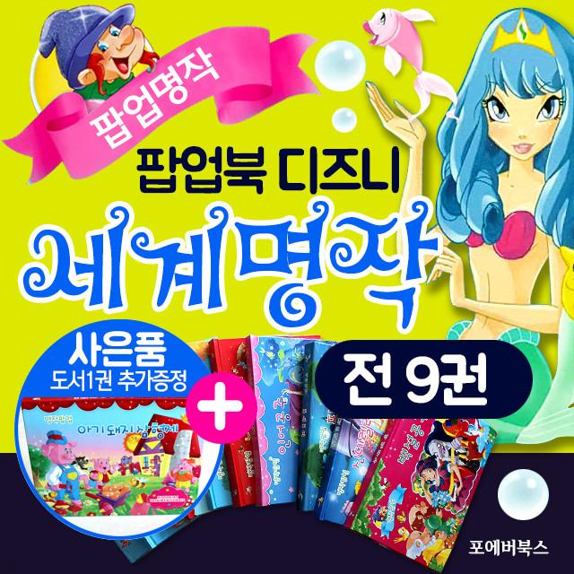 팝업북 디즈니 세계명작(전9권)+1권 추가증정