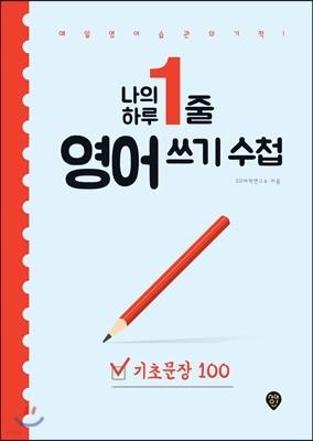나의 하루 1줄 영어 쓰기 수첩 : 기초문장 100