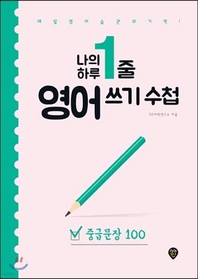 나의 하루 1줄 영어 쓰기 수첩 : 중급문장 100