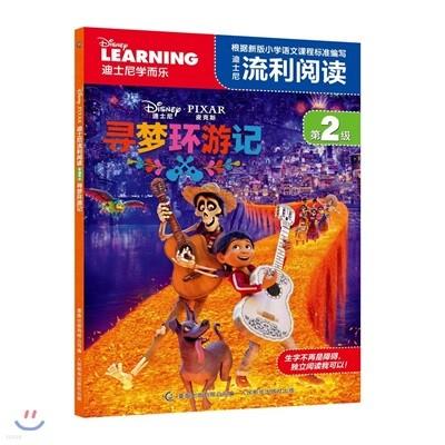 迪士尼流利閱讀(第2級):尋夢環遊記 적사니유리열독(제2급):심몽배유기(코코) Disney:Coco