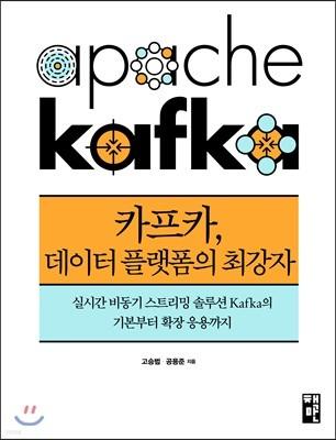 카프카, 데이터 플랫폼의 최강자