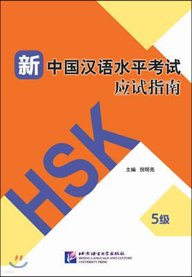 新中國漢語水平考試應試指南(HSK5級) 신중국한어수평고시응시지남(HSK5급)