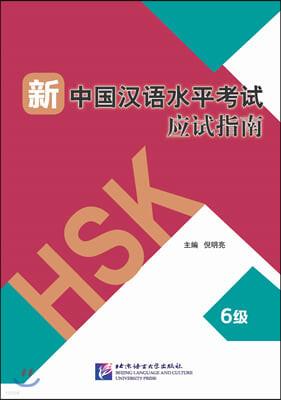 新中國漢語水平考試應試指南(HSK6級) 신중국한어수평고시응시지남(HSK6급)