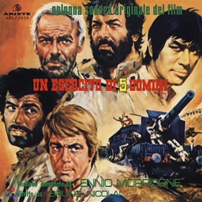 5인의 용사들 영화음악 (Un Esercito Di 5 Uomini OST by Ennio Morricone 엔니오 모리꼬네) [블루 컬러 LP]