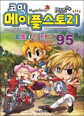 코믹 메이플스토리 오프라인 RPG 95