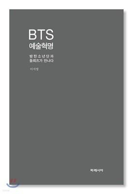 BTS 예술혁명
