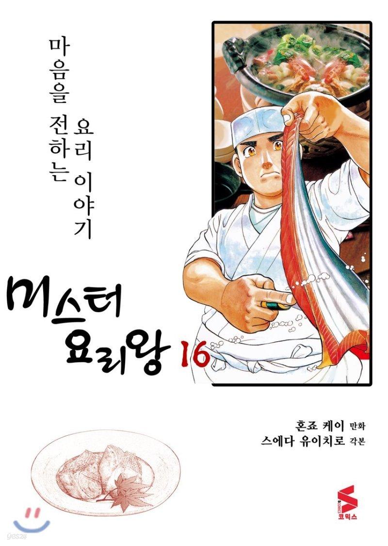 미스터 요리왕 16