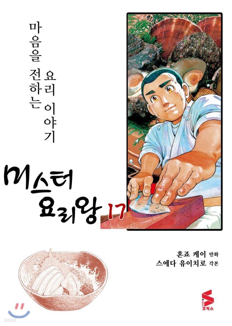 미스터 요리왕 17